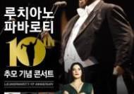 광주문예회관, 루치아노 파바로티 서거 10년 추모공연