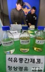 경기청 광수대, 가짜 경유 주유소 납품 일당 검거