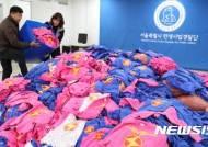 서울시 민생사법경찰단, 짝퉁 아동복 유통한 일당 적발