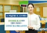 SC제일은행, 인터넷뱅킹 신규가입 및 로그인 이벤트 진행