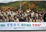 [전주소식]LX공간정보연구원, 청렴 조직문화 조성 워크숍 개최 등