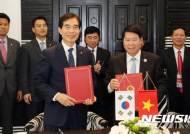 [종합]대통령경호처, 베트남에 정상 경호 노하우 전수