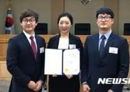 [대학소식] 충남대 로스쿨 '군사법 변론경연대회'서 최우수상 수상 등