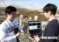 "SKT ""'음성·사진' 대용량 데이터, 'IoT 네트워크'로 전송"""