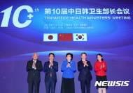 [종합]한·중·일 '건강한 노령화' 공동 대응…3국 보건장관회의