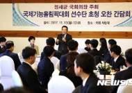 정세균 국회의장, 국제기능올림픽대회 선수단 초정 오찬