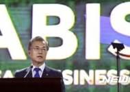 """문재인 대통령, 아세안+3 정상회의 참석 """"동아시아 공동체 실현하자"""""""