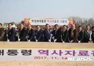 구미, 박정희 대통령 역사자료관 첫 삽