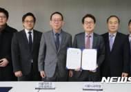 서울 관내 학교 신한옥형 교육시설 실증 구축 업무협약식
