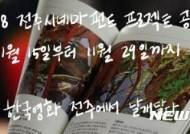 저예산 극영화 지원…'전주시네마펀드 프로젝트' 29일까지 공모