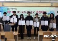 한밭대 '중국비즈니스전문인력양성사업단' 경진대회