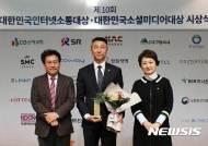 NS홈쇼핑, 대한민국인터넷소통대상 '유통·쇼핑부문' 대상 수상