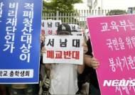 교육부, 서남대 폐쇄 절차 돌입…200여명 실직 위기