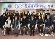 [대학소식]공주대 '2017년 청년 젠더 리더십 학교' 등