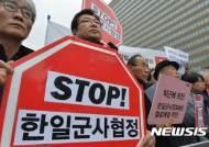 """""""한국, 북한 핵·미사일 정보 이외 일본과 공유 거부"""" 아사히"""