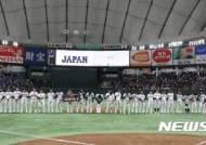 아시아프로야구챔피언십(APBC) 일본 우승