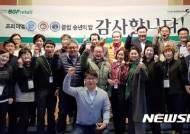 CU, 장기 가맹점주 송년회 'CU 프리미엄 클럽 행사' 진행