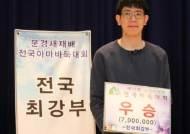강동윤 9단, 문경새재배 바둑대회 '우승'