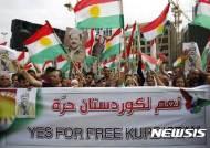 '독립 좌절' 쿠르드족, 美 등 국제사회에 개입 요청