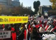 성매매집결지 '자갈마당' 여성종사자 대구시청에서 집회