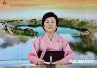 """北 신문, 트럼프 '불망나니' 비난…""""악몽 현실로 보게 될 것"""""""