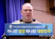 유엔사, 북한군 JSA 귀순관련 조사결과 발표