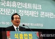 국회휴먼네트워크 정책제안 콘퍼런스 참석한 정세균 의장