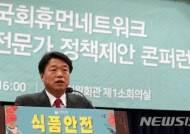 식품안전 정책제안 콘퍼런스, 개회사하는 허용범 국회 도서관장