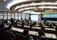 국회휴먼네트워크 전문가 정책제안 콘퍼런스