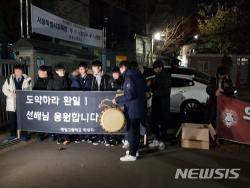 """[종합]'지진통' 날린 땅 쩌렁쩌렁 수능 응원…""""니답이 정답!"""""""