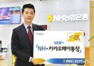 NH농협은행, 카카오페이와 손잡고 간편송금·결제 서비스