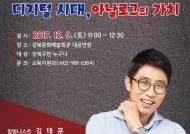 강북구, 연애칼럼니스트 김태훈 초청 '인문학 강연'