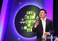2017 미래유망기술세미나, 발표하는 이용덕 지사장