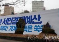 정당 홍보용 현수막 훼손한 40대 입건