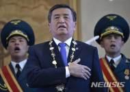 키르기스스탄 대통령 취임