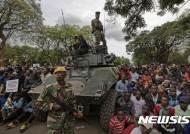 짐바브웨 대법원, 군부 쿠데타 '정당하다' 판결 면죄부