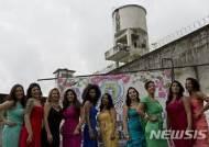 브라질 여성 수감자 미인선발대회