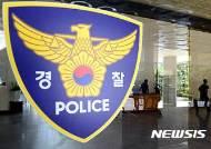경찰, 돈 받고 학원서 '작품 평가' 미대교수 7~8명 수사