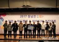 울산대, 동남권 창업 아이디어 대회 최우수상