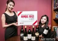 전세계 특급 와인을 '특급 가격으로'