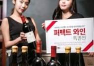 아영FBC '퍼펙트와인 특별전'고객행사 진행