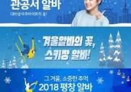 겨울시즌 추천 알바 BEST3는 '관공서·스키장·평창'