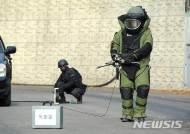 사제 폭발물 해체 훈련 중인 군경