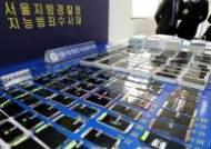 """""""휴대폰 액정 교체하셔야""""…6억대 챙긴 수리기사 196명"""