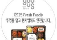 GS25, 도시락 뚜껑에 친환경 신소재 '에코젠' 도입