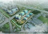 강동그린벨트지역 2020년부터 '엔지니어링 복합단지'로 재탄생