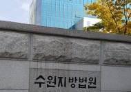 '여고생 수십 명 성추행' 여주 교사 2명 징역형