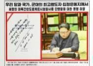 김정은 위원장, '화성-15'형 시험발사 단행 친필 명령