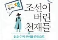 [안산소식] 중앙도서관, 5일 이덕일 작가 초청강연 등
