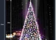 서울은 미리 크리스마스…서울광장 등 성탄트리 켜진다
